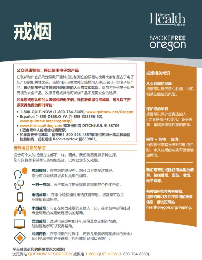 Simplified Chinese PUBLIC HEALTH WARNING: STOP USING VAPING PRODUCTS Individuals who have recently vaped and are having difficulty breathing should seek medical attention immediately. Choose support that's right for you to quit: Counseling, One-on-One, Phone, Group, Web, Medicine. quitnow.net/Oregon 1-800-QUIT-NOW